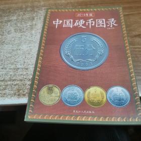 中国硬币图录(2019年版)