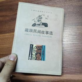 藏族民间故事选 (少数民族民间文学丛书)80年一版一印