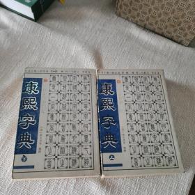 康熙字典(上下册)一版一印