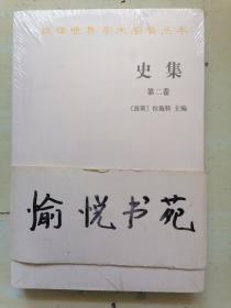 史集(第二卷)