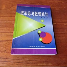 概论论与数理统计(第2版)