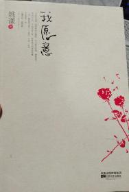 著名作词人姚谦签名题词本《我愿意》,他给很多封神的歌手写过歌词,刘若英的《原来你也在这里》王力宏的《公转自转》王菲的《我愿意》萧亚轩的《最熟悉的陌生人》等等。