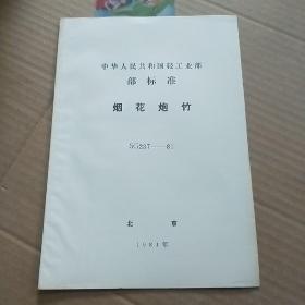 中华人民共和国轻工业部部标准 烟花炮竹