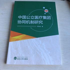 中国公立医疗集团协同机制研究