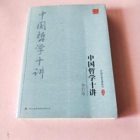 李石岑:中国哲学十讲