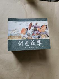 西汉演义连环画【20本全】  品还行