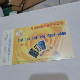 2000年中国邮政贺年(有奖)山东国信通信临沂分公司企业金卡实寄明信片