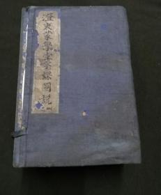 《澄衷蒙学堂字课图说》清代教科书,光绪32年第4次缩印,4卷八册一套全(带原函套)每册有多幅精美插图 。