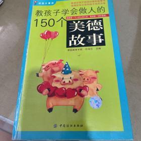 教孩子学会做人的150个美德故事