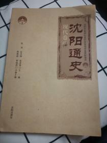 沈阳通史.现代卷