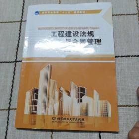 工程建设法规与合同管理