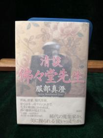 清谈 佛々堂先生 服部真澄著 日本讲谈社作者签名钤印版2004年初印