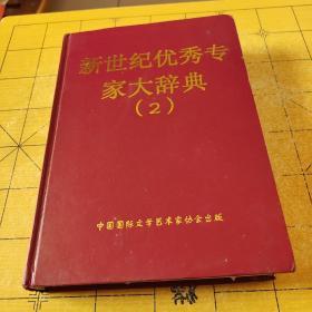 新世纪优秀专家大辞典2