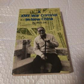A KMT War Criminal in New China【我这三十年英文版。书脊两端磨损。翻书口有脏。内页干净无勾画。仔细看图】