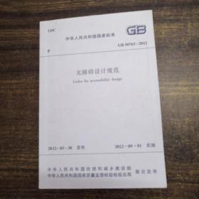 中华人民共和国国家标准GB50763-2012无障碍设计规范
