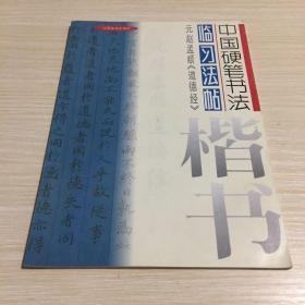 元赵孟〓《道德经》