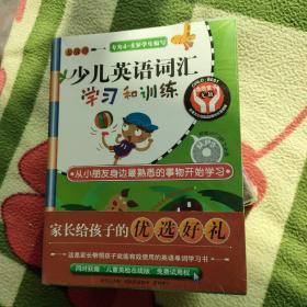 少儿英语词汇学习和训练