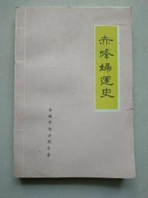 赤峰妇运史