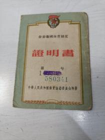 劳动卫国体育制度 证明书【劳卫制少年级测验】