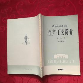 兰化合成橡胶厂生产工艺简介 第三册<分析部分>