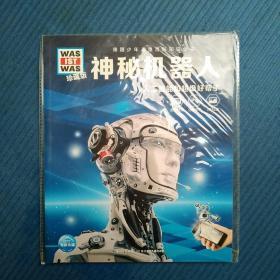 德国少年儿童百科全书·肯德基版.什么是什么珍藏版:神秘机器人