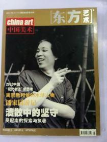 东方艺术2002年8月号
