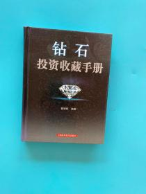 钻石投资收藏手册