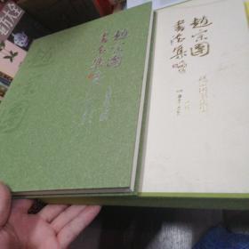 书法名家画册《赵宗团书法集》精装版 带盒套装  初版初印本