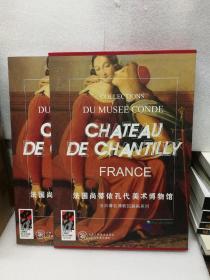 法国尚蒂依孔代美术博物馆(世界著名博物馆藏画系列)8开