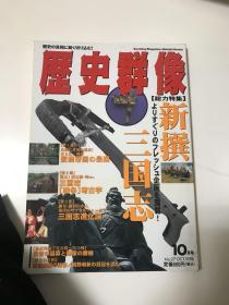历史群像(1996年10月号No27日本原版书)