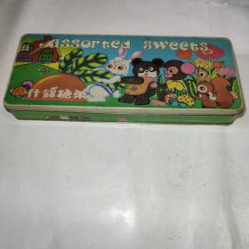 什锦糖果盒(北京友谊食品厂,花篮牌,老铁盒)