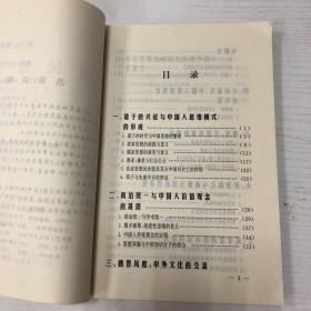 马勇毛笔签名钤印《先民遗风》一版一印  绝版书