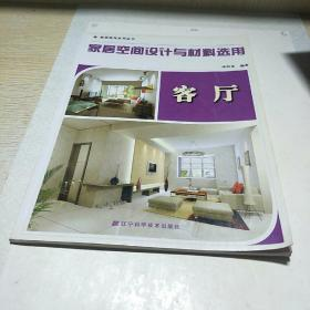 家居空间设计与材料选用:客厅