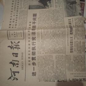 河南日报1983.12.4