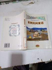 亚洲民间童话