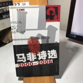 马非诗选:2000-2006