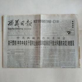 西藏日报 1999年12月8日 今日八版(我区税收突破6亿大关,中共西藏自治区委员会关于贯彻《关于国有企业改革和发展若干重大问题的决定》的意见,边防战士的情怀,自治区人大关于修改西藏自治区实施<未成年人保护法>办法》的决定,藏南养猪产业龙头跃起)