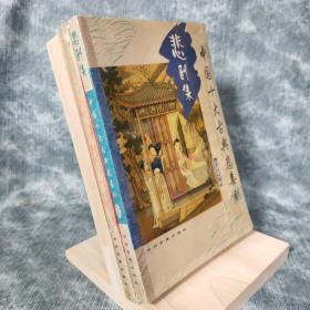 中国十大古典悲喜剧:白话故事版.悲剧集(2册和售)