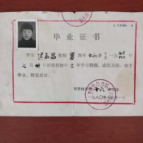 老票证《毕业证》文革后期 齐齐哈尔市第十六中学 1980年 私藏 书品如图