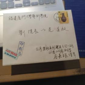 台湾蔡嘉琛致刘以光院长贺卡2张
