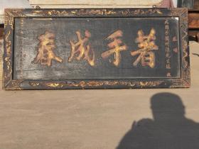 著手成春,老医匾,民国二十二年赠给大国手 张蔺州先生的 精品榆木老医匾 全品满工完整牢固 尺寸136/60