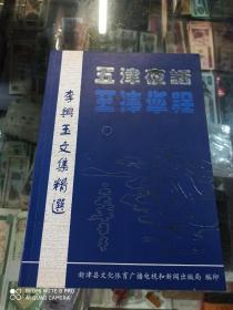 五津夜话 李兴玉文集精选  (首页有作者本人铃印)