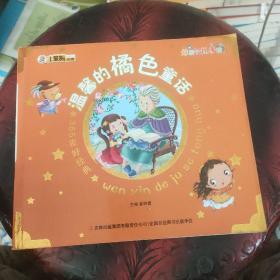 小笨熊动漫·好孩子故事坊·365夜好经典:温馨的橘色童话(注音版)