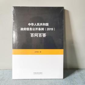 中华人民共和国政府信息公开条例(2019)百问百答