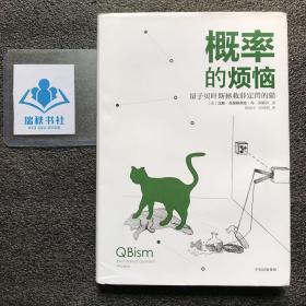 【正版精装】概率的烦恼:量子贝叶斯拯救薛定谔的猫