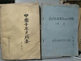 1979年巜关于民间音乐的几个问题》,《中国音乐史纲要》,曲阜师范,德州师专油印教材