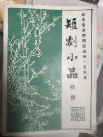 纪念毛泽东同志诞辰100周年短剧小品