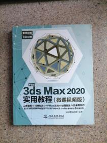 中文版3ds Max 2020实用教程3dmax书籍(微课视频版)