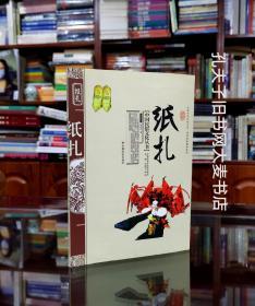 《中国民俗文化丛书:纸扎》
