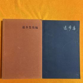 退步集续编 退步集  2册合售  陈丹青签名本